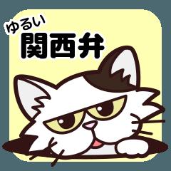 【関西弁】舌をしまい忘れたネコ