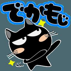 黒猫ハッピー5