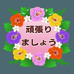 花と大きな文字のスタンプ