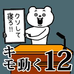 キモ激しく動く★ベタックマ 12