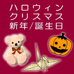 ハロウィン/クリスマス/お正月/誕生祝い