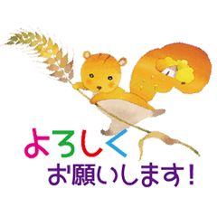 永田萠 秋のスタンプー大人の丁寧な挨拶ー