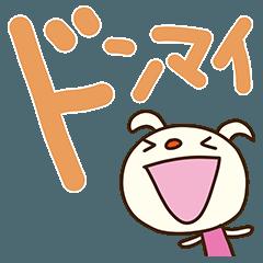 てるてるいぬ4(励まし編)
