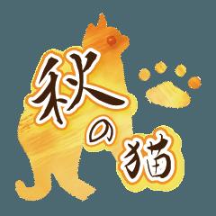 [LINEスタンプ] 秋の猫