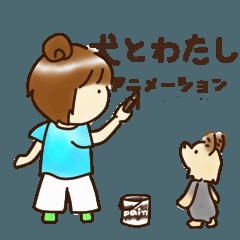 犬とわたし ~アニメーションversion~
