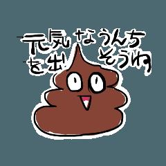 [LINEスタンプ] うんこうんこすたんぷ