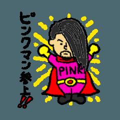 ピンクマン参上Vol.1