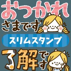 かわいいネコ主婦の1日【スリムスタンプ】