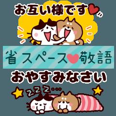 [LINEスタンプ] 省スペース★敬語❤️ハチワレネコと豆柴犬 (1)
