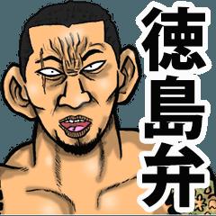 [LINEスタンプ] 恐い顔の徳島弁