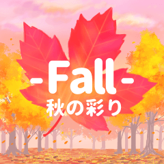 -Fall- 秋の彩り