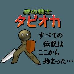 [LINEスタンプ] 愛の戦士 タピオカ