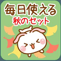 ❤️毎日使える秋のセット【たれ耳うさぎ】