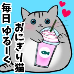 [LINEスタンプ] ❤️毎日ゆるーくおにぎり猫の日常スタンプ