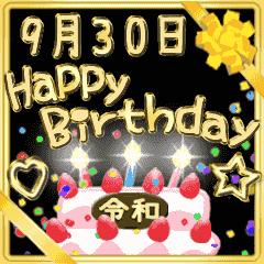 ▷令和9月16日~30日☆お誕生日☆お祝い
