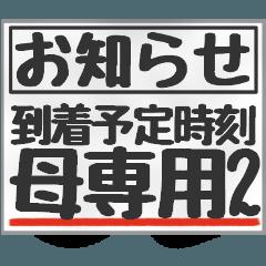 【文字のみ】到着時刻連絡~母専用2~