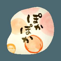 筆文字水玉【重ね言葉①】