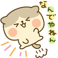 ぼてにゃん Vol.2【方言編】
