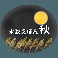 [LINEスタンプ] 水彩えほん【秋編】<9月10月11月> (1)