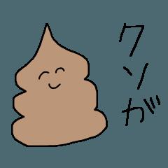 毒舌なうんこ(うんち)スタンプ