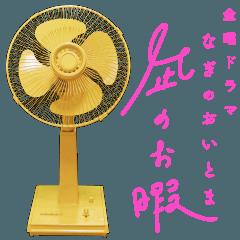 [LINEスタンプ] 金曜ドラマ「凪のお暇」