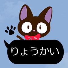 やさしいクロネコ【黒い吹き出し編】