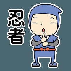 おしごと忍者キッドくん Vol.1