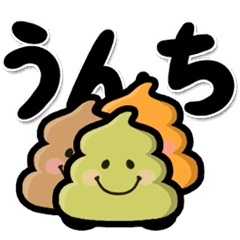 動く☆かわいい☆うんちバラエティ2