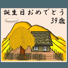 農村から/誕生日 1~40歳/秋