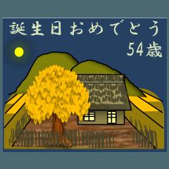 農村から/誕生日 41~80歳/秋