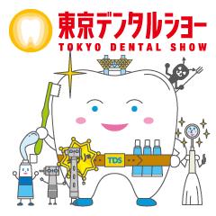 東京デンタルショー公式スタンプ第1弾