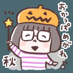おかっぱめがねのスタンプ/秋