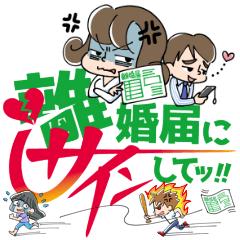 離婚届にサインしてッ!!