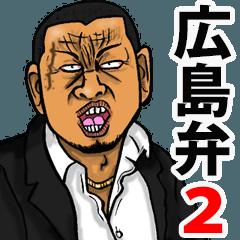 恐い顔の広島弁 part 2