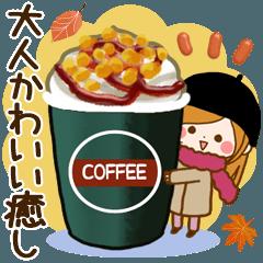 [LINEスタンプ] 大人かわいい癒し【秋冬】