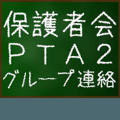 【顔文字】グループ連絡 保護者会 PTA2