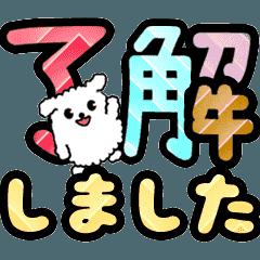 動く!デカ文字敬語♡子犬