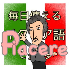 毎日使えるイタリア語で挨拶2