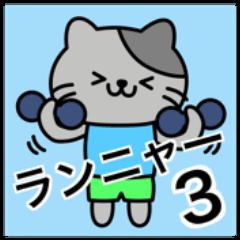 ランニャー 3