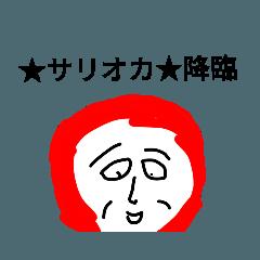 占い師★サリオカ★公式スタンプ 第2弾