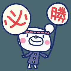 ほぼ白くま10(応援編)