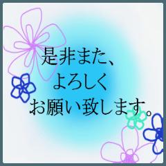"""[LINEスタンプ] 伝えたい想いにかわいい花を添えて""""和""""2"""
