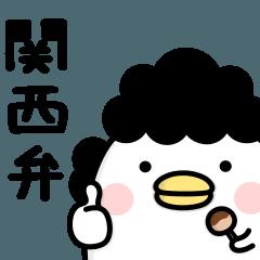 うるせぇトリのおかん★関西弁