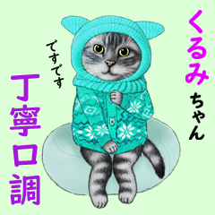 [LINEスタンプ] くるみちゃん 【丁寧口調】