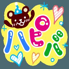 お誕生日・お祝いメッセージ!