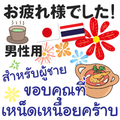 大人の丁寧な言葉 タイ語日本語(男性用)