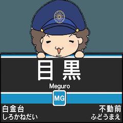 ぱんちくん駅名スタンプ〜東京目黒線〜