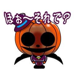 かぼちゃ伯爵