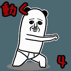 動くパンダおっさん season4