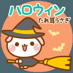 ❤️たれ耳うさぎのハロウィン